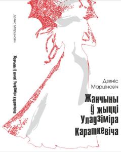 Жанчыны ў жыцці Уладзіміра Караткевіча